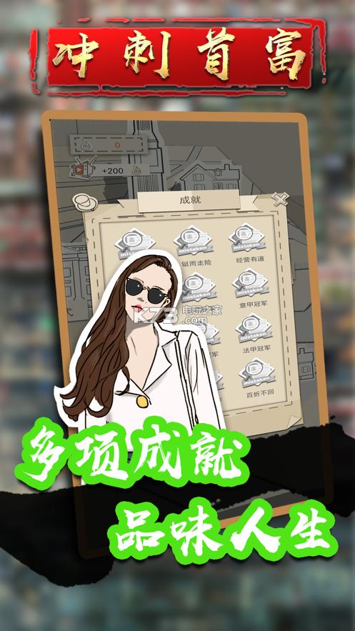 冲刺首富 v1.0 游戏下载 截图