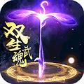修真情缘飞升版 v1.0.5.0 下载