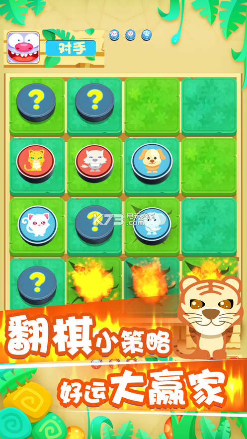 全民斗兽棋 v0.1.0 手游下载 截图