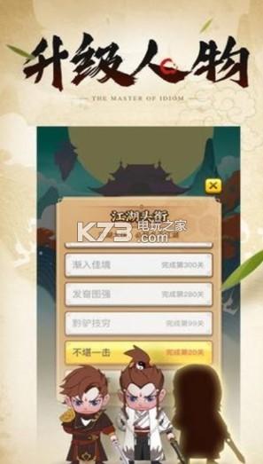 成语大侠红包版 v6.6.6.3 下载 截图