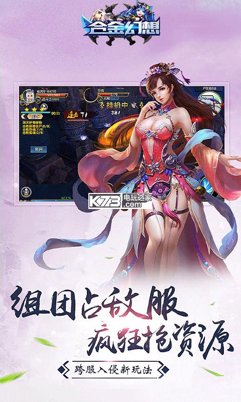 合金幻想仙俠 v1.0.0 下載 截圖