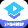 腾讯课堂教师极速版下载v1.0.0.201