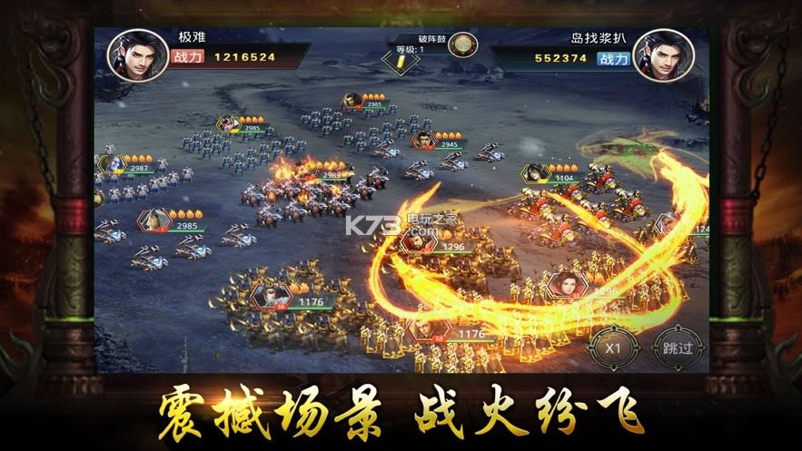 三国战枭雄 v1.0 手游下载 截图