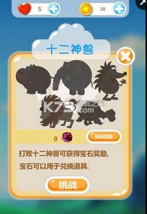欢乐萌萌消红包版 v1.0 下载 截图