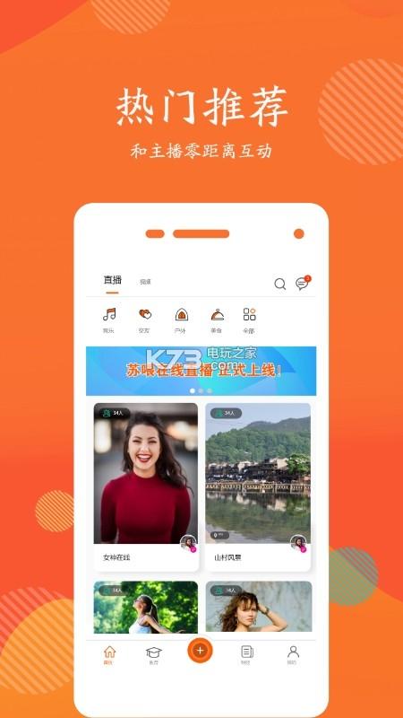 苏喂短视频 v1.0.1 app下载 截图