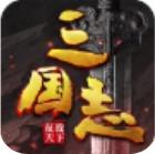 三国志征战天下游戏下载v1.0