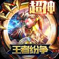 王者纷争超神版无限钻石服下载v1.0.0