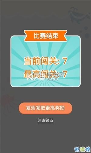 连线王者达人红包版 v1.0 下载 截图