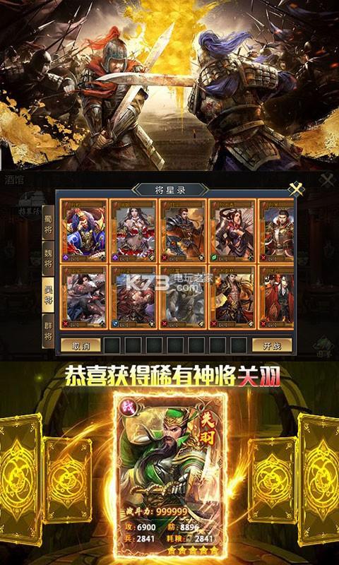 鏖战三国乱世枭雄 v1.0.1 无限元宝版下载 截图