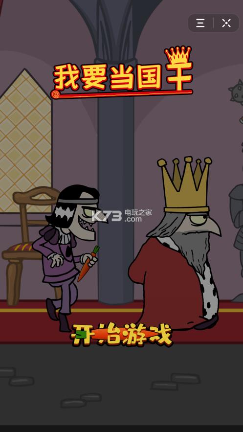 我要当国王2 v0.2.5 直接下载 截图