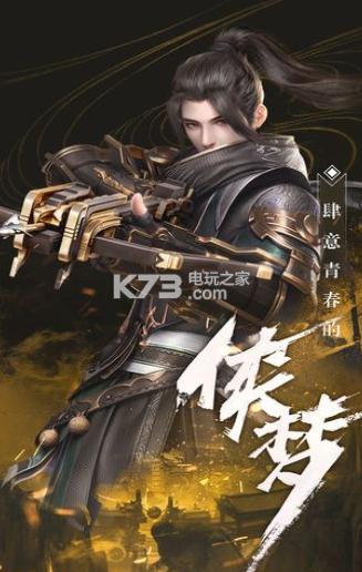 秦时明月世界 v1.0.167 游戏下载 截图