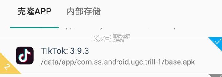 tiktok抖音国际版 v15.0.3 下载ios