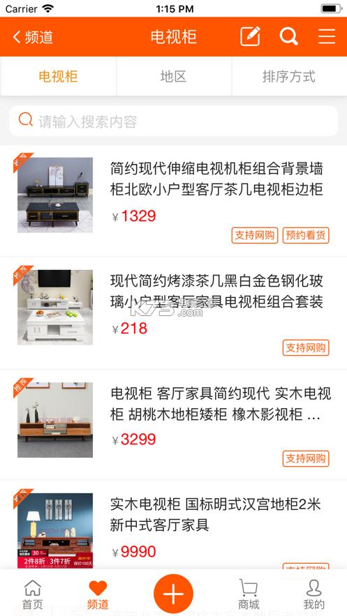 香河购物 v1.0 app下载 截图
