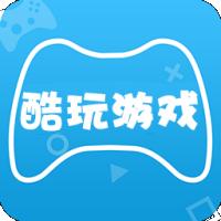 酷玩游戏盒子红包版下载v1.0