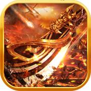 屠龙傲世战神传说手游下载v1.5