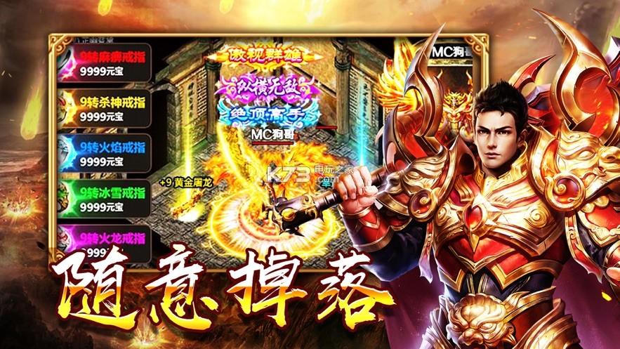 屠龙傲世战神传说 v1.5 手游下载 截图