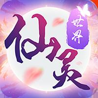 仙灵世界梦幻2新职业gm版下载v1.0.0