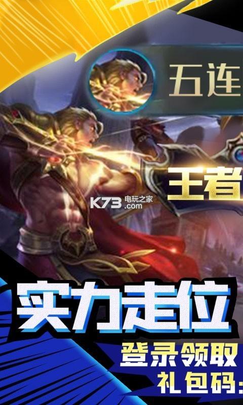 王者纷争超神版 v1.0.0 变态版下载 截图