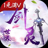 剑灵世界满v版无限元宝服下载v1.0.5.0
