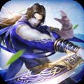 三剑豪2商城版游戏下载v1.0.0