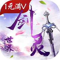剑灵世界1元满v版游戏下载v1.0.0