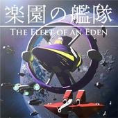 乐园舰队游戏下载v1.06