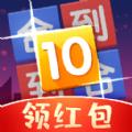合到10红包版下载v1.0