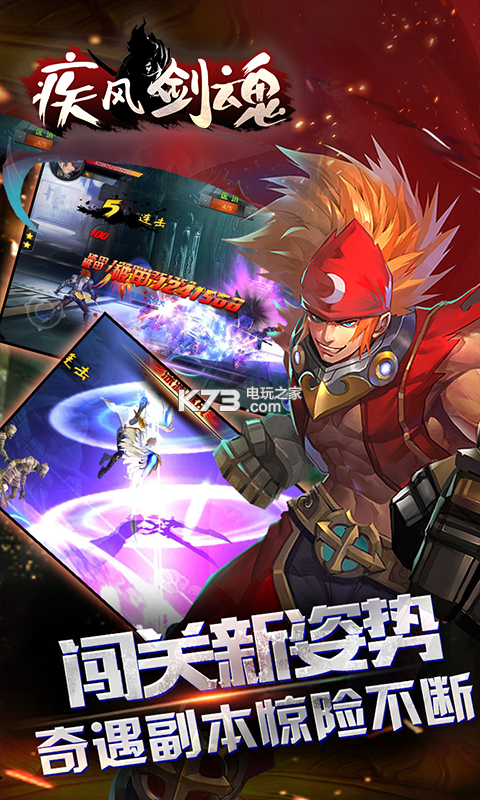 疾风剑魂gm版 v0.1 游戏下载 截图