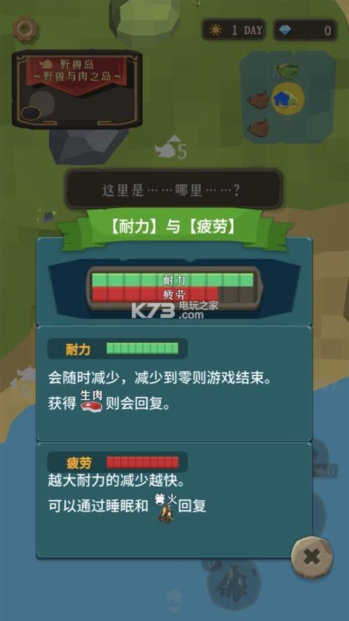 圣剑生存 v2.40 中文版下载 截图