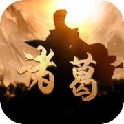 神机诸葛游戏下载v1.0