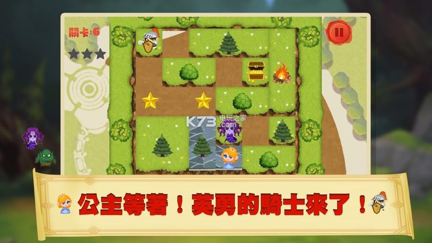 武踏骑士 v1.0 游戏下载 截图