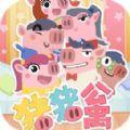 猪猪公寓unity版下载v2.4.0