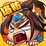塔防守卫战游戏下载v1.1
