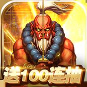 王者纪元送100连抽变态版下载v1.0.0