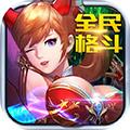 超次元战记全民格斗 v1.100 下载