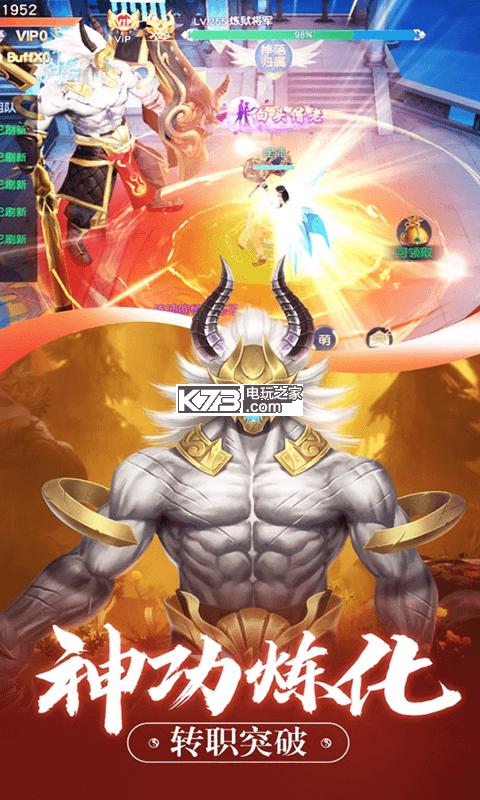 神魔变飞升版 v1.0.0 无限元宝服下载 截图