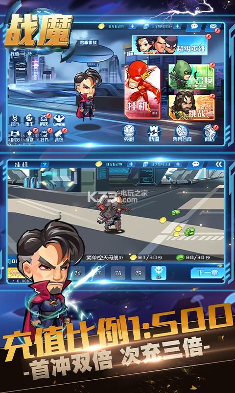战魔超级英雄大乱斗 v1.0 无限钻石版下载 截图