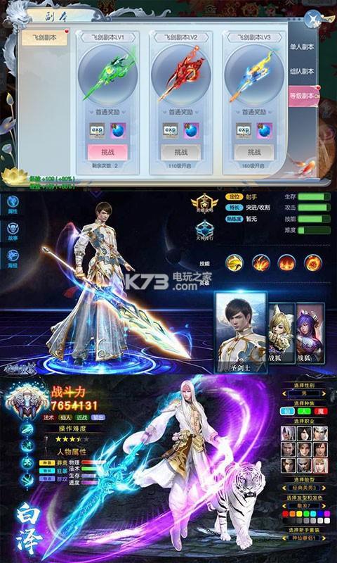 剑道仙语斗破青云 v1.0.0 下载 截图