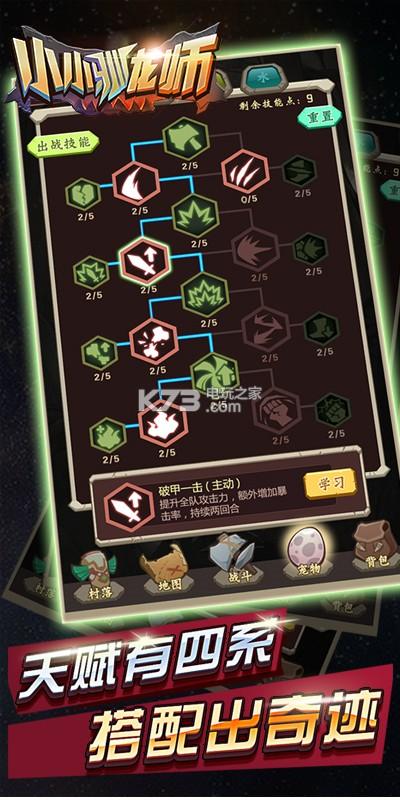 小小驯龙师折扣版 v1.1.3 下载 截图