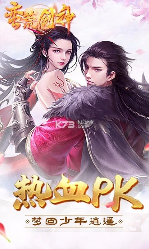 蛮荒剑神 v1.0 折扣版下载 截图