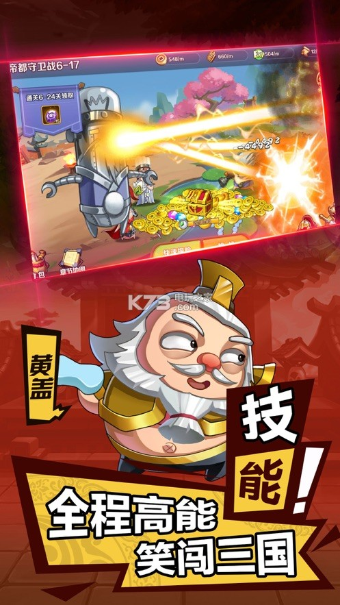 憨憨三国 v1.1 游戏下载 截图