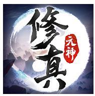 元神修真传游戏下载v1.0.5