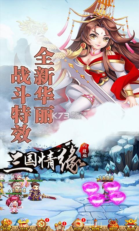 三国情缘闪耀版 v0.22.239 下载 截图