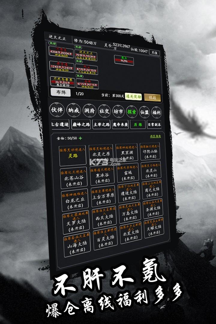剑气除魔 v1.5.0 手游下载 截图
