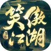 新笑傲江湖挂机版下载v1.0.19