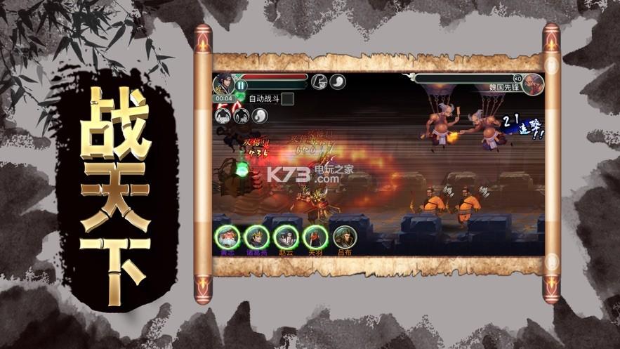 影刃三国 v1.0 游戏下载 截图