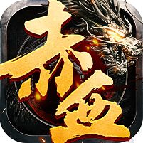赤血屠龙满v版无限元宝服下载v1.0.0
