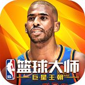 nba篮球大师单机破解版v3.1.0