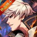 英雄的战争 v1.0.74 折扣版下载