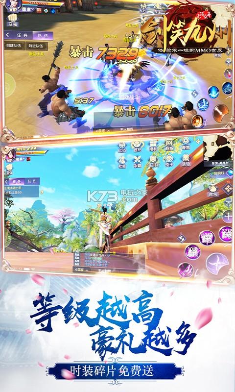 剑笑九州飞升版 v1.2 ios下载 截图